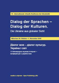 Tagungsband_Ukrainistik_Virt_Konferenz_6_2015_Cover