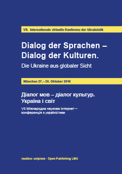 Tagungsband_Ukrainistik_Virt_Konferenz_7_2016_cover